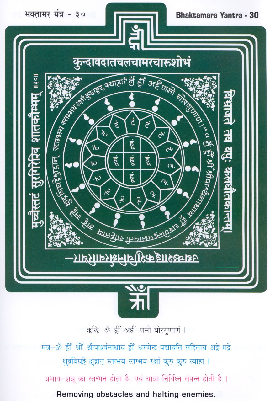 bhaktamar yatra shri bhaktamar stotra by anuradha paudwal mp3 download
